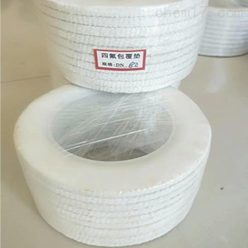 四氟包石棉布垫片 反应釜石棉垫