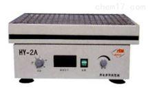 HY-2,HY-2A调速多用振荡器