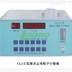 CLJ-E激光尘埃粒子计数仪器