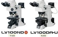 LV100ND工业显微镜