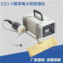 RJDJ-3涂層測厚儀/電火花檢漏儀