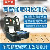 HED-GTX4高智能肥料养分检测仪