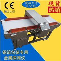 金属检测器 药品金属探测器