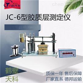 JC-6膠質層大厚度Y測定儀,煤質分析儀器