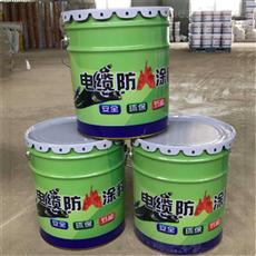 水性电缆防火涂料质量保障