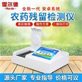 HED-NC24茶叶农残检测仪