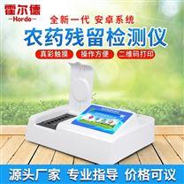 茶葉農殘檢測儀
