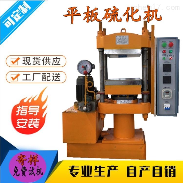25T平板橡胶硫化机