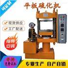 XLB-D350×350×225T平板橡胶硫化机