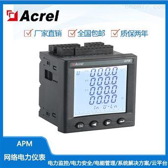 APM830安科瑞电能质量网络电力仪表精度0.2S
