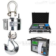ACX无线传输吊钩电子秤 矿厂用电子吊秤