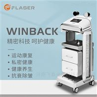 德国进口Winback医美理疗仪器