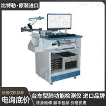 比特勒台车型肺功能测量仪BTL-08 SPIRO