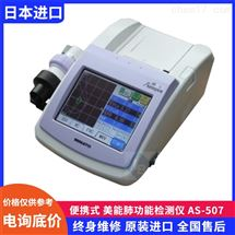 日本美能肺功能检查仪AS-507