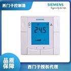 上海RDF340西门子房间温控器