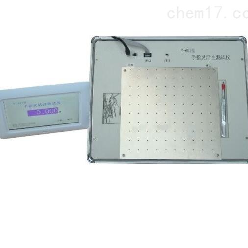 V型手指灵活性测试仪