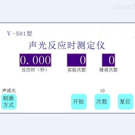 V型反应时测定仪