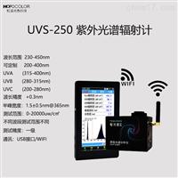 UVS-250紫外光谱辐射计