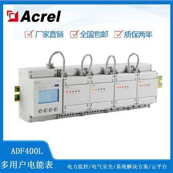 安科瑞ADF400L24DYIC集中式多用户电表