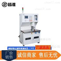 颗粒物过滤效率测试仪(PFE)