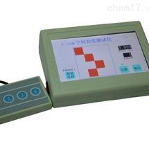 HD-V-112A空间知觉测试仪