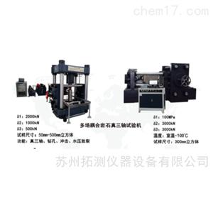 TT-RRTS150微机伺服岩石真三轴仪