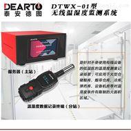 DTWX-01无线温湿度巡检采集系统