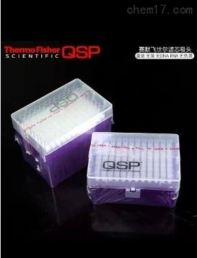 赛默飞QSP TF140-200-Q