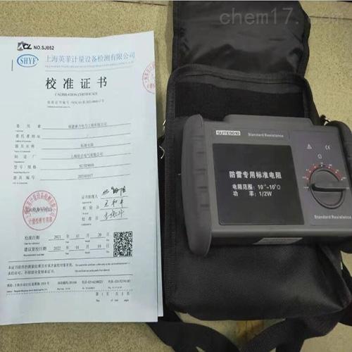 SUTE9010标准电阻