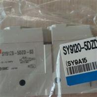 日本SMC电磁阀SY9120-5DZD-03大量现货