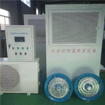 HWHS-1恒温恒湿养护室批发零售