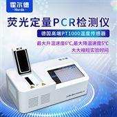 HED-PCR-8荧光定量PCR仪