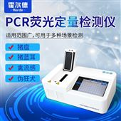 HED-PCR-8荧光PCR仪器