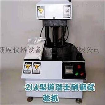 SM-4道瑞式耐磨试验机生产厂家