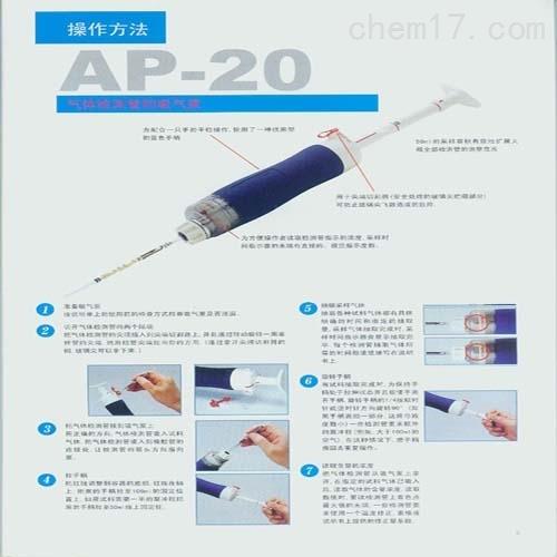 AP-20手动气体采集器 (原装包邮)