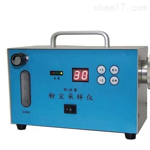 粉尘采样器 FC-1B 1-10L/min 北京劳保所