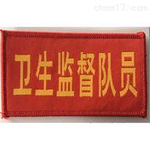 卫生监督队员胸标标识 应急标识