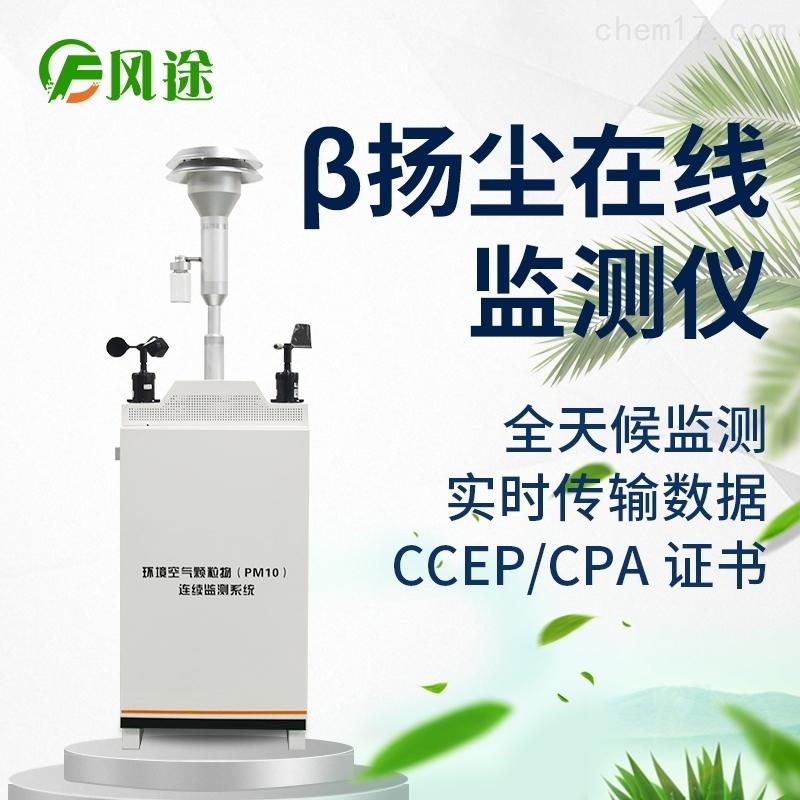 扬尘检测设备价格
