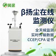 FT-YC01扬尘检测设备价格