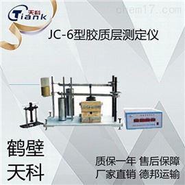 JC-6自動膠質層測定儀,煤炭煤質化驗儀器