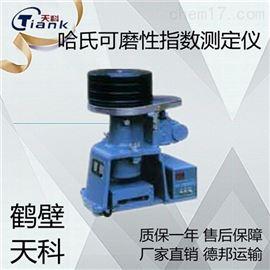 HM-60煤炭磨損指數測試儀,其他煤炭分析儀器