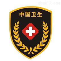 卫生应急臂章 应急救援演练标识