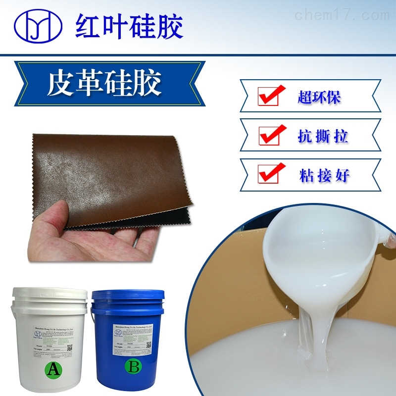 车载外防护层筒料液袋涂层硅胶