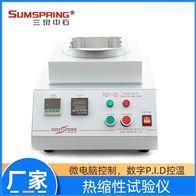 RSY-03塑料薄膜熱收縮儀 熱縮儀價格|廠家