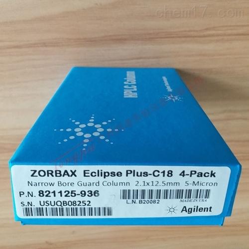 安捷伦ZORBAX Eclipse Plus C18 保护柱柱芯