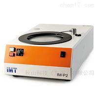 日本imt实验样品抛光机IM-P2