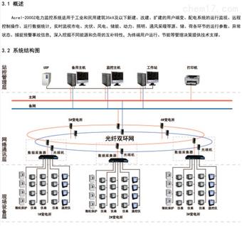 Acrel-2000Z电力监控系统 实时监测运行状态安科瑞