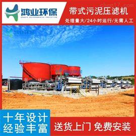 洗沙泥浆钨矿清淤脱水设备 钨矿污泥分离器