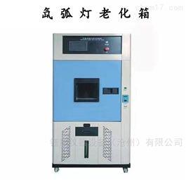 WYW-4氙弧灯老化试验箱生产厂家