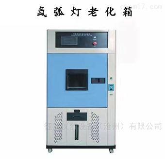 WYW-4氙灯老化试验箱